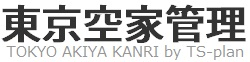 東京の空家管理|株式会社ティーズプランニング